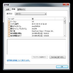 startcom caveat2