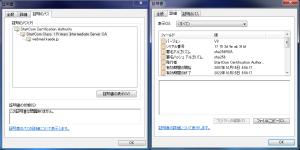 startcom caveat7