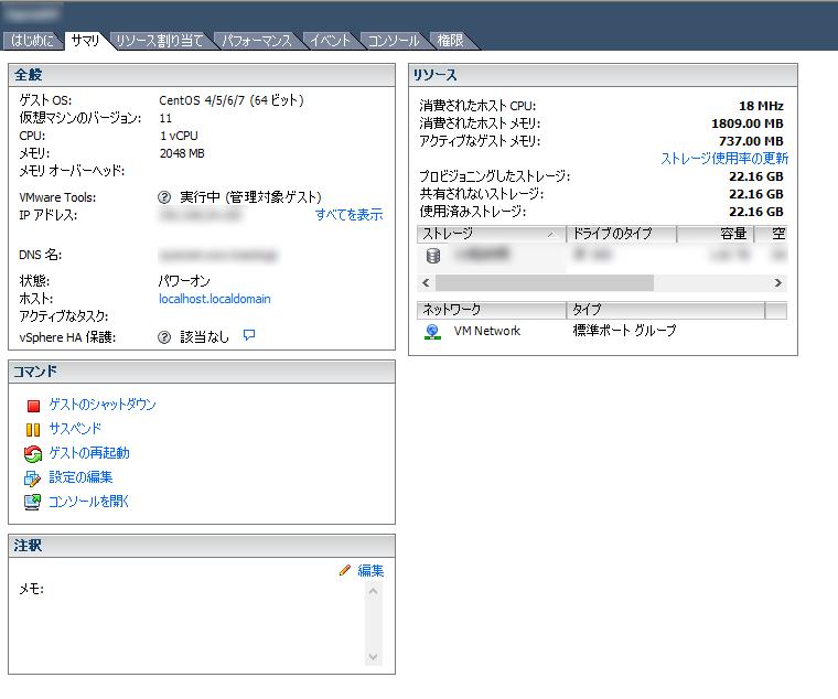 VMWare Tools3
