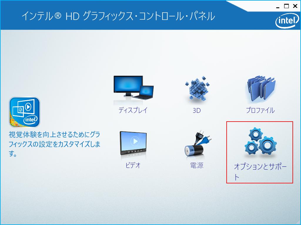 Intel(R) Graphics Control Panel
