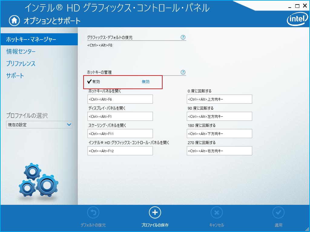 Intel(R) Graphics Control Panel2