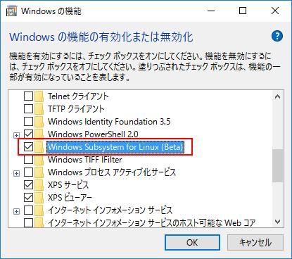 Windows の機能