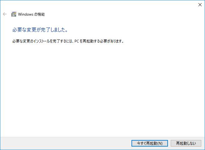 Windows の機能2