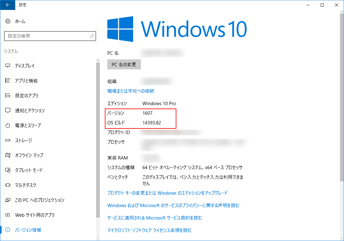 windows info(ver1607)