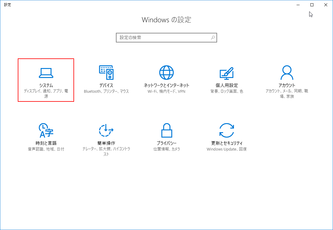 windows setting(ver1607)