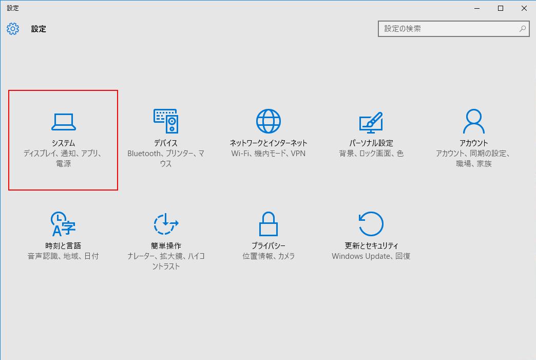 windows10_settings